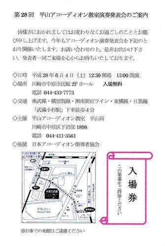 hirayamaacc-2016.jpg