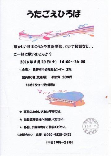 hiroba201608.jpg