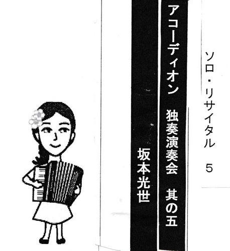 sakakotomituyo2016.jpg