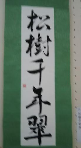 syodou-01.jpg