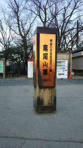 takao20171229-05.jpg