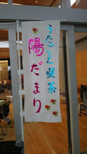 utahidamari2017-01.jpg