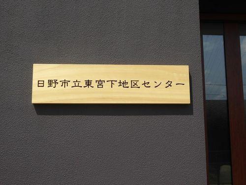 higasimiyasita-01.jpg