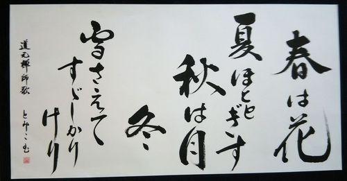 syodou-03.jpg