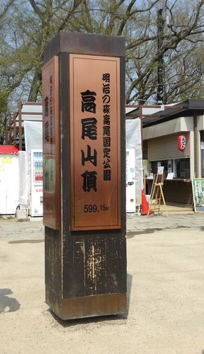 takao201604-05.jpg
