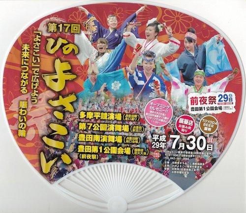 yosakoi-00.jpg